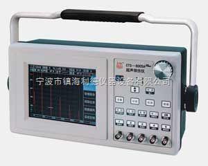 CTS-8005Aplus 型铁路超声探伤仪