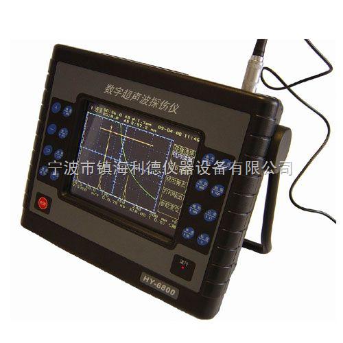 HY6800超声波探伤仪