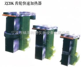 ZJ20K-8ZJ20K-8齿轮快速加热器