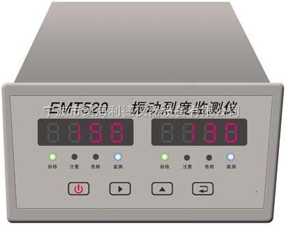 EMT520振动烈度监测仪