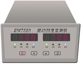EMT520EMT520振动烈度监测仪