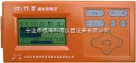 ST-TL型漏水测漏仪