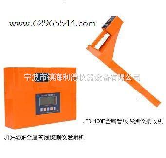 JTD-400G-JTD-400G型地下管線探測儀