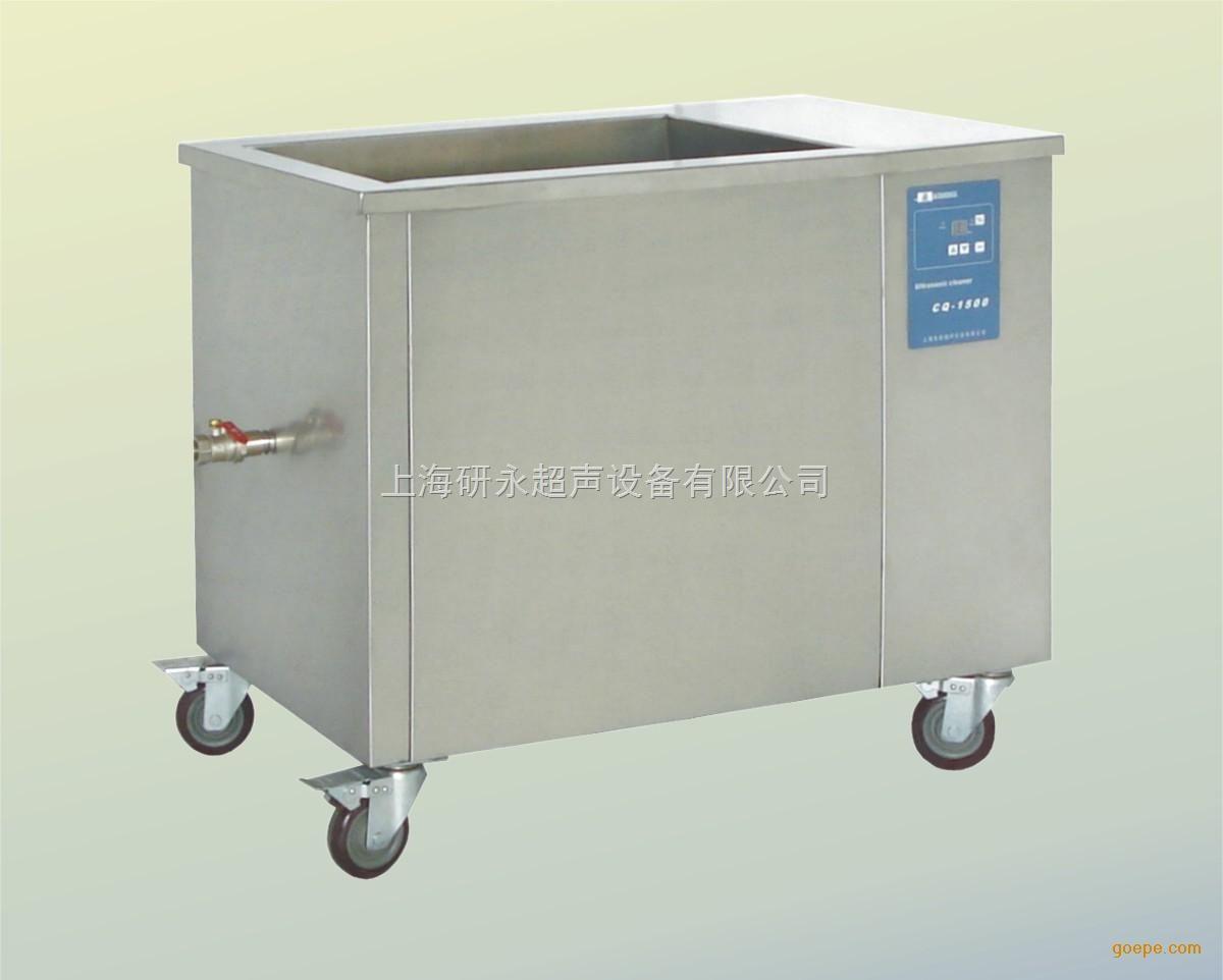 CQ-1600-工业超声波清洗机