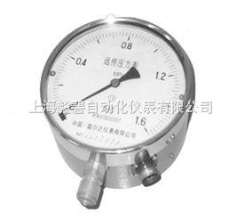 YTT--150A/B型差動遠傳壓力表