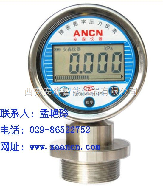 卫生型数字压力表(带通讯)