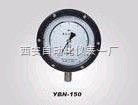 YBN-150,耐震精密压力表