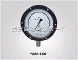 YBN-150,耐震精密壓力表