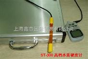 便携式水质硬度计,水质硬度测试仪,水质钙镁离子计