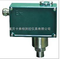 KSP-E-大连防爆型微压、中低压、高压压力开关 压力控制器