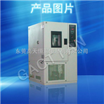GT-T-150高低温试验箱