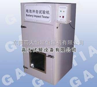 GT-BT-3102-电池冲击试验机