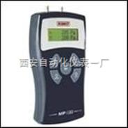 MP100系列微差压计