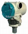 XY101,XY802,壓力變送器,差壓變送器