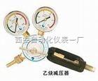 YQE-03乙炔减压器