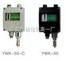 YWK-50-C船用压力控制器