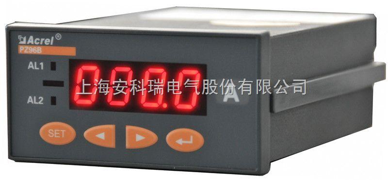 供應安科瑞PZ96B-Z數顯工控儀表
