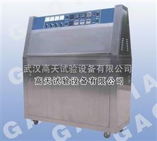 GT-ZH紫外灯耐侯试验箱,耐老化试验机