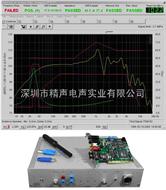 DAAS电声测试系统