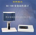 SC-100全自動色差儀江蘇南京智拓儀器供應