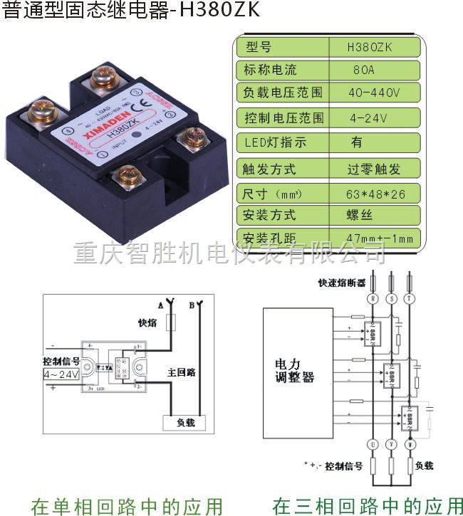 固态继电器SSR