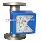 HC-LZ金屬轉子流量計