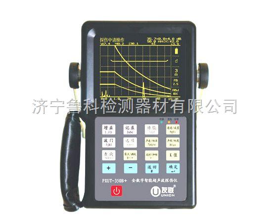 PXUT-350B+-PXUT-350B+型全數字智能超聲波探傷儀