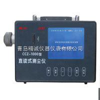 CCZ1000礦用防爆直讀式測塵儀