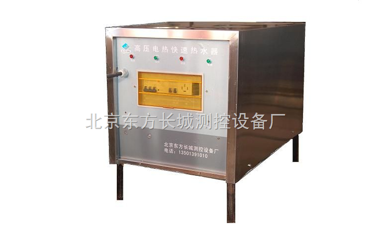 热水/高压洗车机