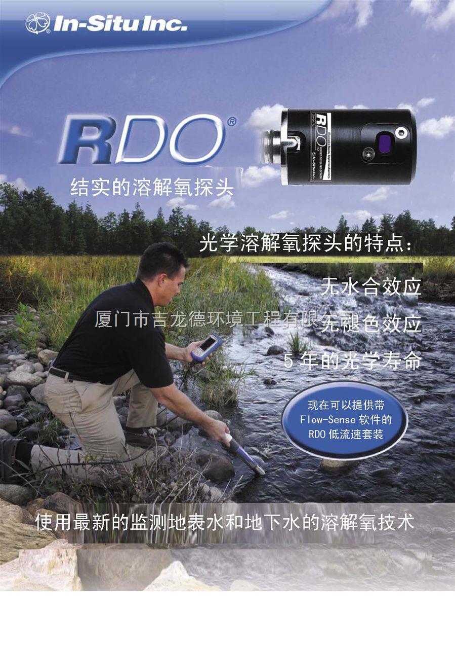 RDO-現場溶解氧分析儀
