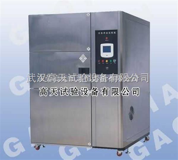 小型冷热冲击试验箱供应