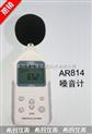數字噪音計AR814