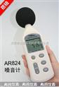 深圳數字噪音計AR824