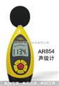 數字聲級計AR854