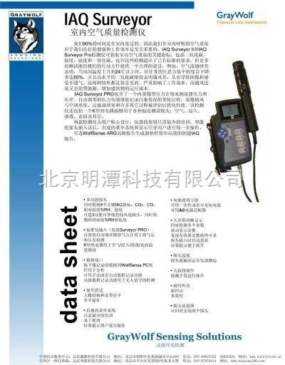 格雷沃夫室内空气质量经典检测仪