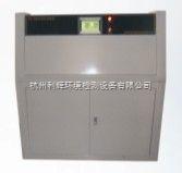 紫外老化试验箱/紫外耐候试验箱/荧光紫外线