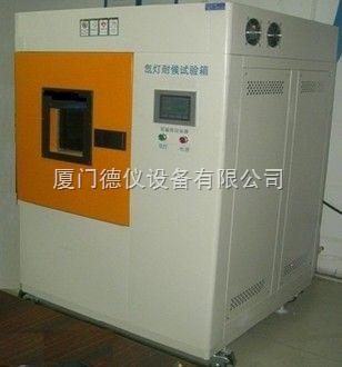 氙灯耐候老化实验箱,氙灯老化试验机