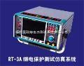 RT-3继电保护测试仪