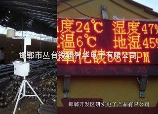 YSQ-4-邯郸农业气象监测站价格
