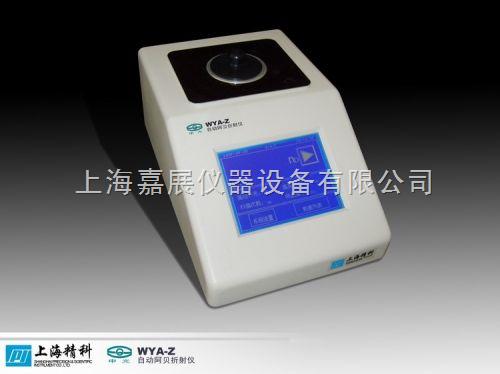 WYA-Z-上海自动阿贝折射仪