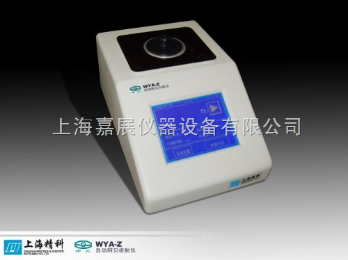 WYA-Z-上海自動阿貝折射儀