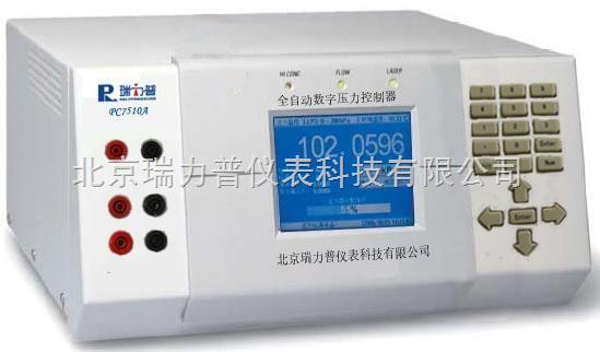 PC7510A-高精度數字壓力控制器