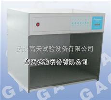 GT-600标准光源对色灯箱