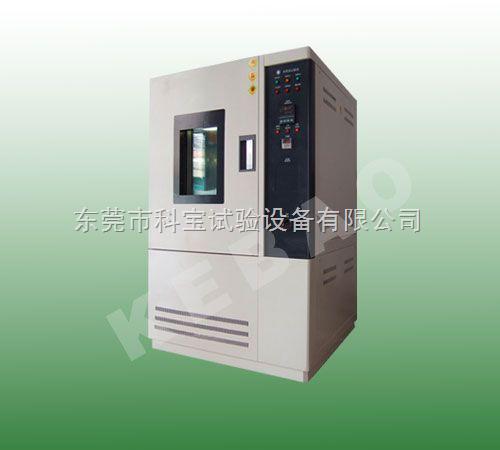 KB-T型高低温试验箱科宝价格促销