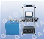 GT-TC定制电磁带电脑式振动试验台