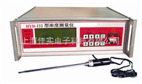 HYD-III紙漿濃度儀