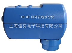 SH-8B短粒稻便攜式在線水分測定儀供應商廠家