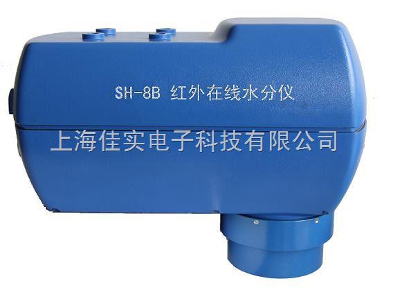 SH-8B 泥坯水分测定仪 砂浆水分仪 陶瓷原料水份仪 在线红外水分 建材仪