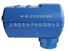 SH-8B非接觸泥坯水分測定儀