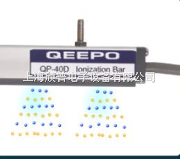 QP-40D-颀普QP-40D静电消除器